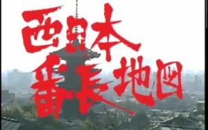 ごっつええ感じ コント「西日本番長地図」