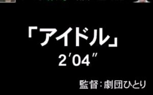 劇団ひとり オモクリ監督「アイドル」