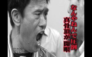 ガキの使い 浜田なんやねん50人斬り挑戦