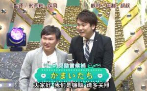 かまいたち 第50回上方漫才大賞「刑事ドラマ」