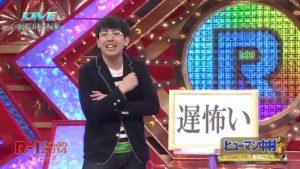 ヒューマン中村 R-1ぐらんぷり2014 ネタ「形容形容詞」