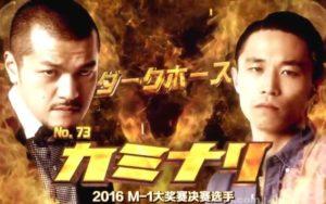 カミナリ M-1グランプリ2016 漫才「川柳」
