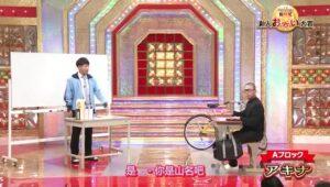 アキナ 2017年NHK新人お笑い大賞 コント「やる気のありすぎる学生」