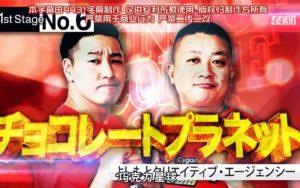 チョコレートプラネット キングオブコント2018「監禁~ゲーム~」