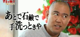 ガキの使い コロチキ・ナダル24時間ロングインタビュー