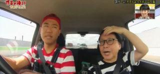 ガキの使い ナダル罰ゲーム!世界のヘイポーと男二人旅
