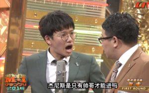 ミキ M-1グランプリ2018 漫才「ジャニーズ」