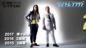 トム・ブラウン M-1グランプリ2018 漫才「中島くん」