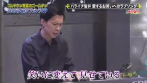 ハライチ岩井 ゴッドタン マジ歌選手権「OWA LIAR」