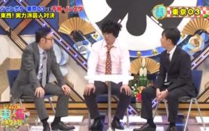東京03 ドリーム東西ネタ合戦 コント「浮気」