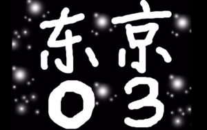 東京03 コント「カクピーの結婚」