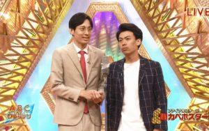 カベポスター ABCお笑いグランプリ2019 漫才「英語」