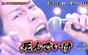 ハライチ岩井 ゴッドタン マジ歌選手権「やめちまえよ」