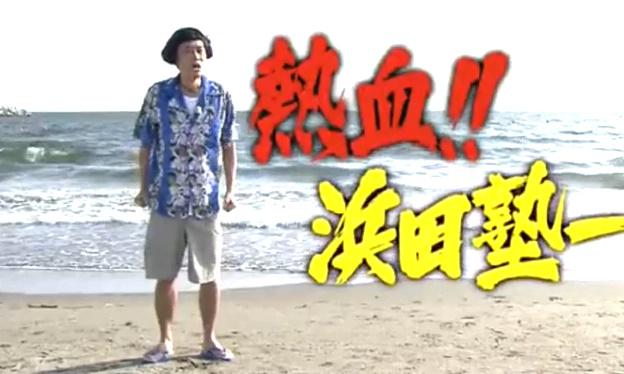 ガキの使い 熱血!!浜田塾!! 夏期講習