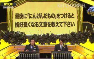 ロバート秋山 バナナマン設楽 IPPONグランプリ(2015年11月) 決勝戦