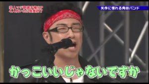 東京03角田 ゴッドタン マジ歌選手権「愛してる」