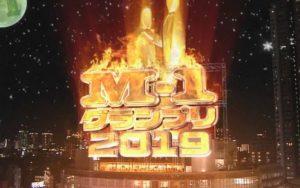 オズワルド M-1グランプリ2019 漫才「先輩付き合い」