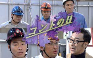 東京03角田×ロバート秋山×ジャルジャル後藤×ネルソンズ コントの日 「建設現場」