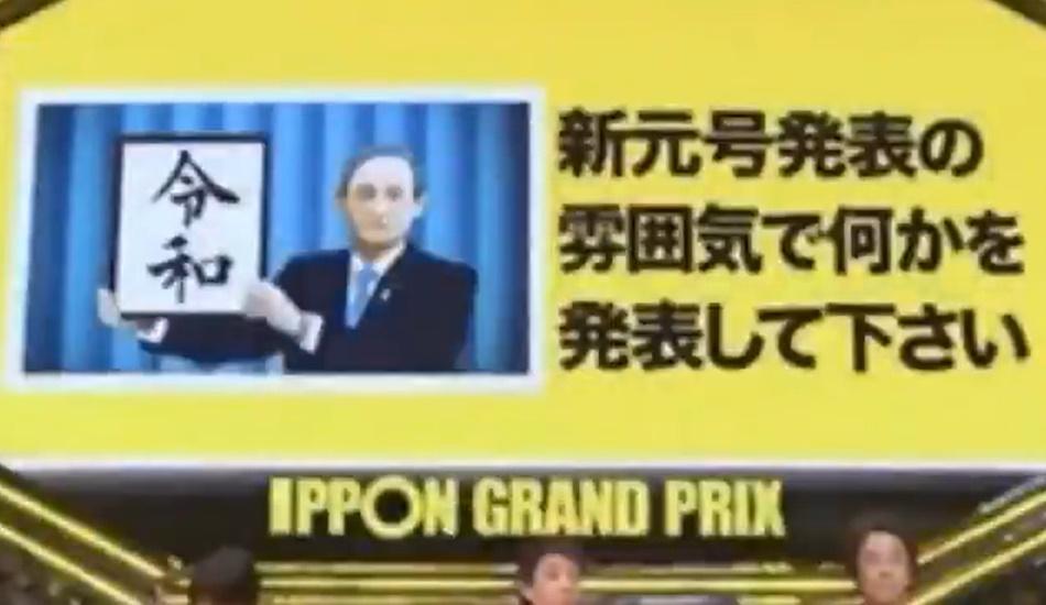 IPPONグランプリ(2019年4月) 新元号発表の雰囲気で何かを発表して下さい
