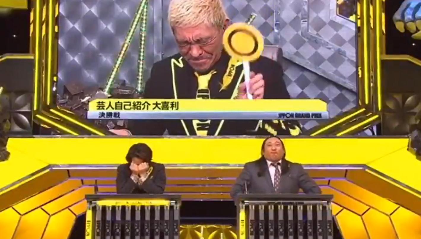 ネプチューン堀内 ロバート秋山 IPPONグランプリ(2013年5月) 芸人自己紹介大喜利