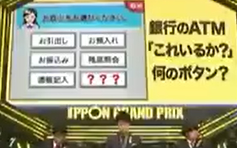 IPPONグランプリ(2012年4月) 銀行のATM「これいるか?」なんのボタン? 秀逸回答まとめ