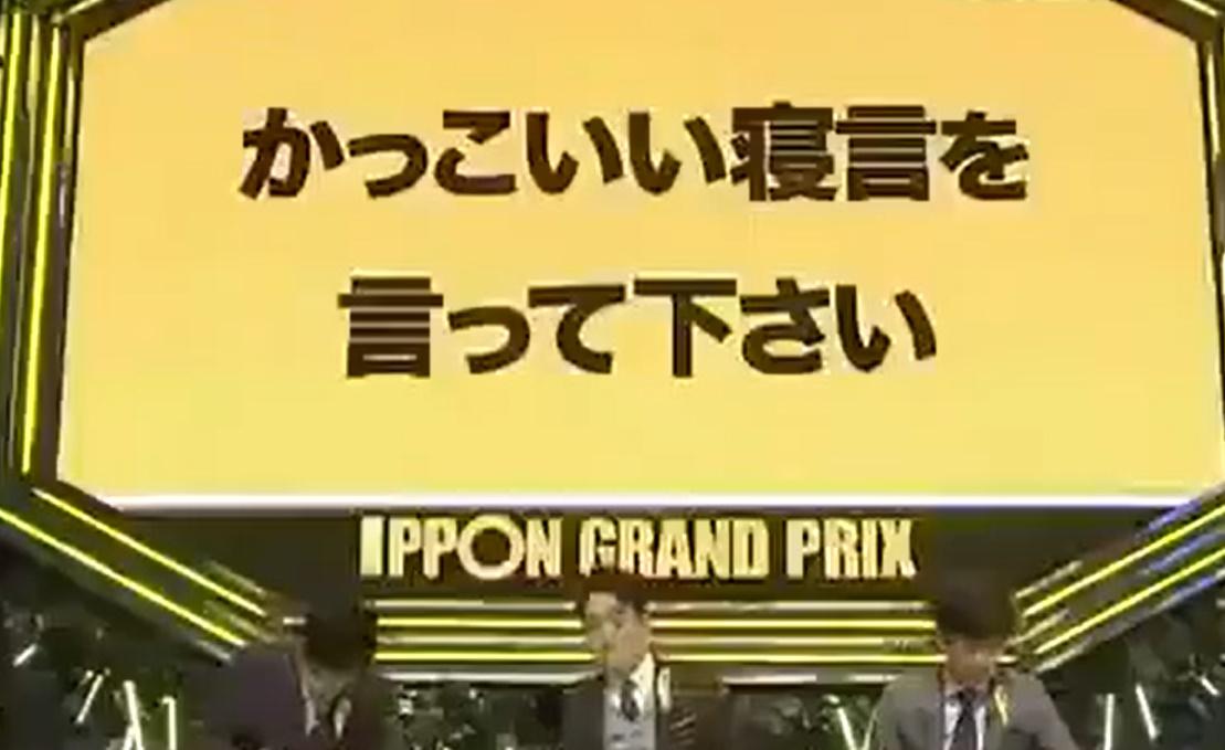 IPPONグランプリ(2012年11月) かっこいい寝言を言って下さい 秀逸回答まとめ