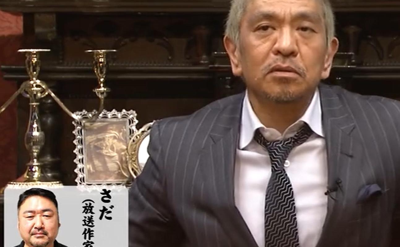 松本人志 すべらない話「殺人容疑」