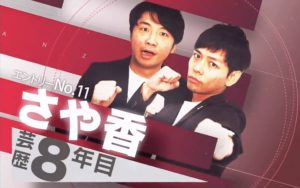 さや香 ytv漫才新人賞選考会(2020) 「都道府県」