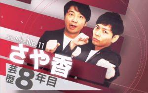 さや香 第9回ytv漫才新人賞選考会(2020) 「都道府県」