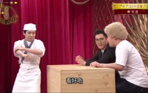 ハナコ ネタパレ コント「寿司屋」