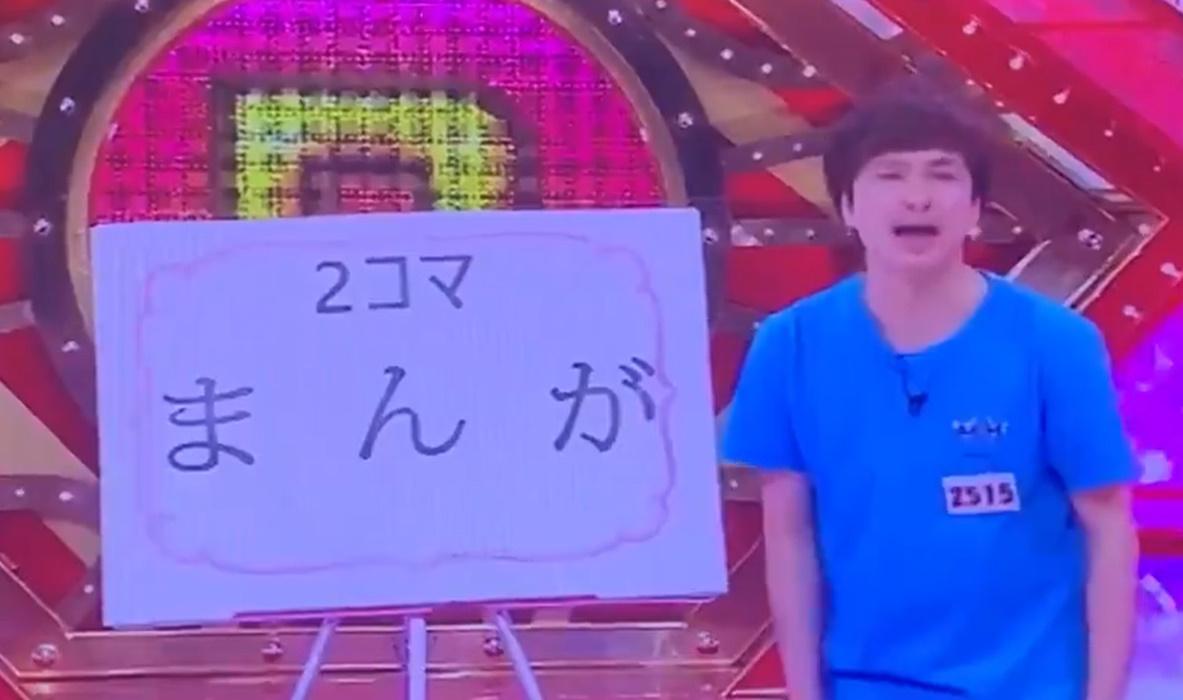 大谷健太 R-1ぐらんぷり2020 ネタ「2コマまんが」