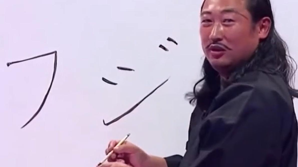ロバート秋山 クセがスゴいネタGP コント「乳道」