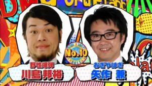 野性爆弾くっきー!×おぎやはぎ矢作 ドリームマッチ コント「スクープ」