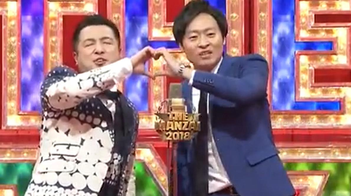 和牛 THE MANZAI 2018 プレマスターズ 漫才「ウェディングソング」