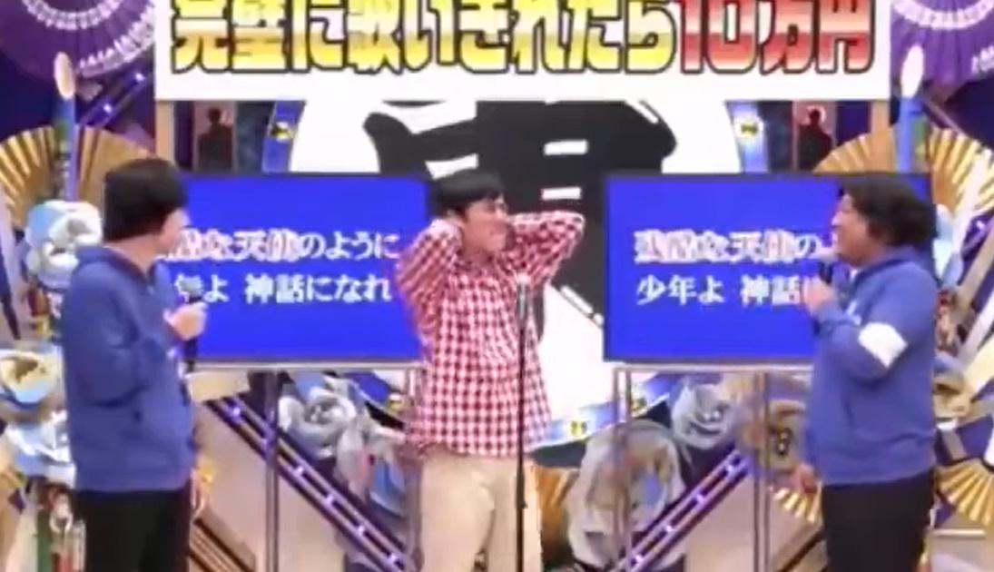 ロバート ENGEIグランドスラム リモート コント「完全に歌いきれたら10万円」