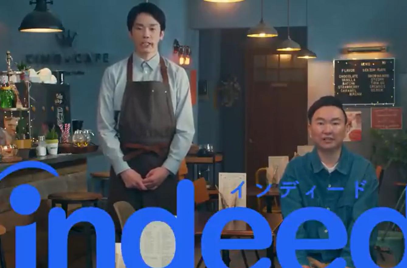 かまいたち Indeed CMオンエアバトル2021 「カフェ」「工場」「スニーカーショップ」
