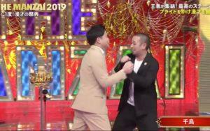 千鳥 THE MANZAI 2019 漫才「ラーメン屋」