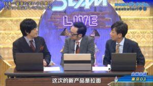 東京03 ENGEIグランドスラム コント「企画会議」