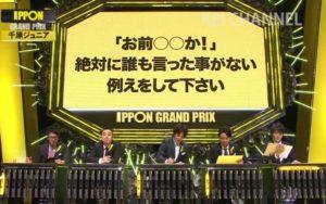 IPPONグランプリ(2013年11月) 「お前〇〇か!」絶対に誰も言った事がない例えをして下さい