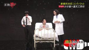 かが屋×曇天三男坊(古家祥吾) 冗談騎士 コント「先生」