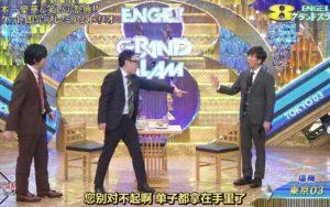 東京03 ENGEIグランドスラム コント「塩梅」