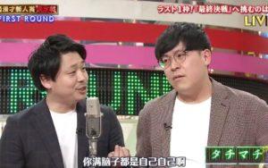 タチマチ 第10回ytv漫才新人賞決定戦(2021) 「相談」