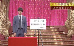 寺田寛明 R-1グランプリ2021 ネタ「英語の訳し方」