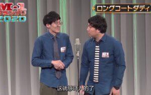 ロングコートダディ M-1グランプリ2020予選 漫才「貞子」