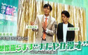 カベポスター 第10回ytv漫才新人賞選考会(2021) 「友達が結婚を反対されている」