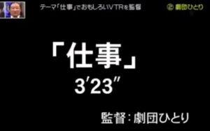劇団ひとり オモクリ監督「仕事」